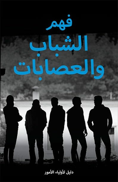 Gang_Prevention_Booklet_English+Arabic_May15_PAGINATED_updated